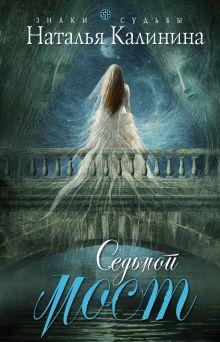 Обложка Седьмой мост Наталья Калинина
