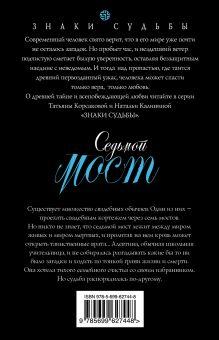 Обложка сзади Седьмой мост Наталья Калинина