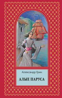 Алые паруса обложка книги