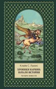 Хроники Нарнии: начало истории. Четыре повести обложка книги