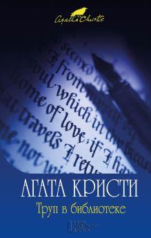 Кристи А. - Труп в библиотеке обложка книги