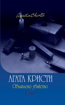 Кристи А. - Объявлено убийство обложка книги