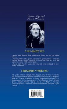 Обложка сзади Объявлено убийство Агата Кристи