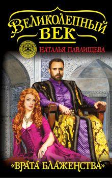 Павлищева Н.П. - «Врата блаженства» обложка книги