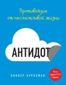 Буркеман О. - Антидот. Противоядие от несчастливой жизни' обложка книги
