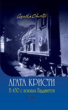 Обложка В 4:50 с вокзала Паддингтон Агата Кристи