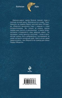 Обложка сзади Грани Обсидиана Наталья Колесова