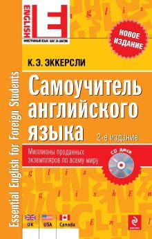 Обложка Самоучитель английского языка (+CD) 2-е издание Карл Эварт Эккерсли