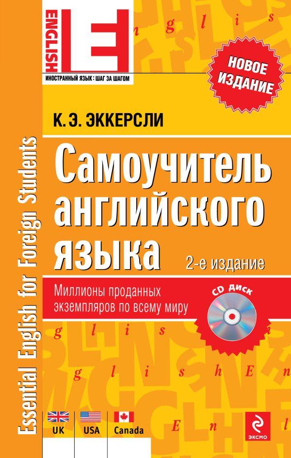 Самоучитель английского языка (+CD) 2-е издание Эккерсли К.
