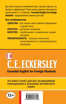 Обложка сзади Самоучитель английского языка (+CD) 2-е издание Карл Эварт Эккерсли