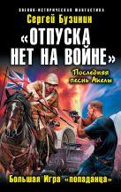 Бузинин С.В. - «Отпуска нет на войне». Большая Игра «попаданца»' обложка книги