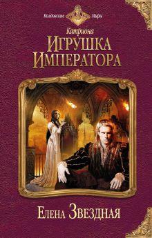 Катриона: Игрушка императора обложка книги