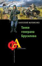 Матвиенко А. - Танки генерала Брусилова' обложка книги