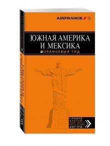 Арье Л. - Южная Америка и Мексика обложка книги