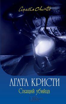 Кристи А. - Спящий убийца обложка книги