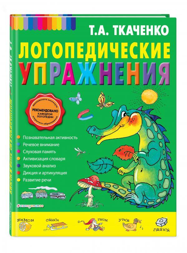 Логопедические упражнения Ткаченко Т.А.