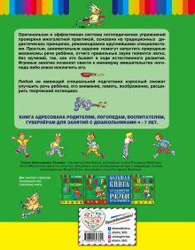 Обложка сзади Логопедические упражнения Т.А. Ткаченко