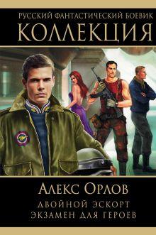 Орлов Ал. - Двойной эскорт. Экзамен для героев обложка книги