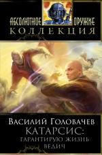 Головачёв В.В. - Катарсис: Гарантирую жизнь. Ведич обложка книги