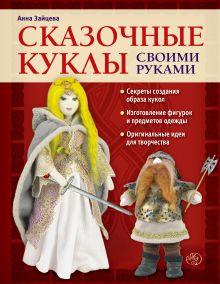 Обложка Сказочные куклы своими руками Анна Зайцева