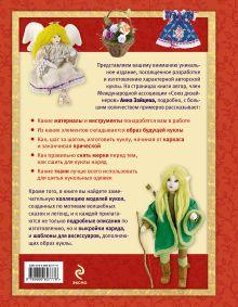 Обложка сзади Сказочные куклы своими руками Анна Зайцева