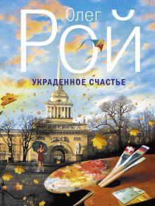 Рой О. - Украденное счастье обложка книги