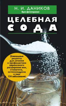 Обложка Целебная сода Н. И. Даников