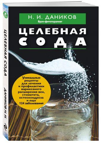 Целебная сода Даников Н.И.