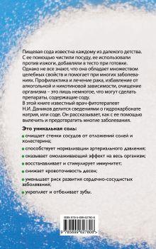 Обложка сзади Целебная сода Н. И. Даников