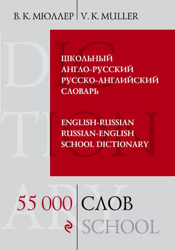 Школьный англо-русский русско-английский словарь. 55 000 слов и выражений Мюллер В.К.