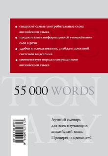 Обложка сзади Школьный англо-русский русско-английский словарь. 55 000 слов и выражений В.К. Мюллер