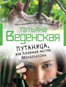 Веденская Т. - Путаница, или Любимый мотив Мендельсона обложка книги