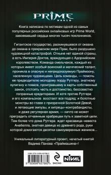 Обложка сзади Праймзона Александр Зорич