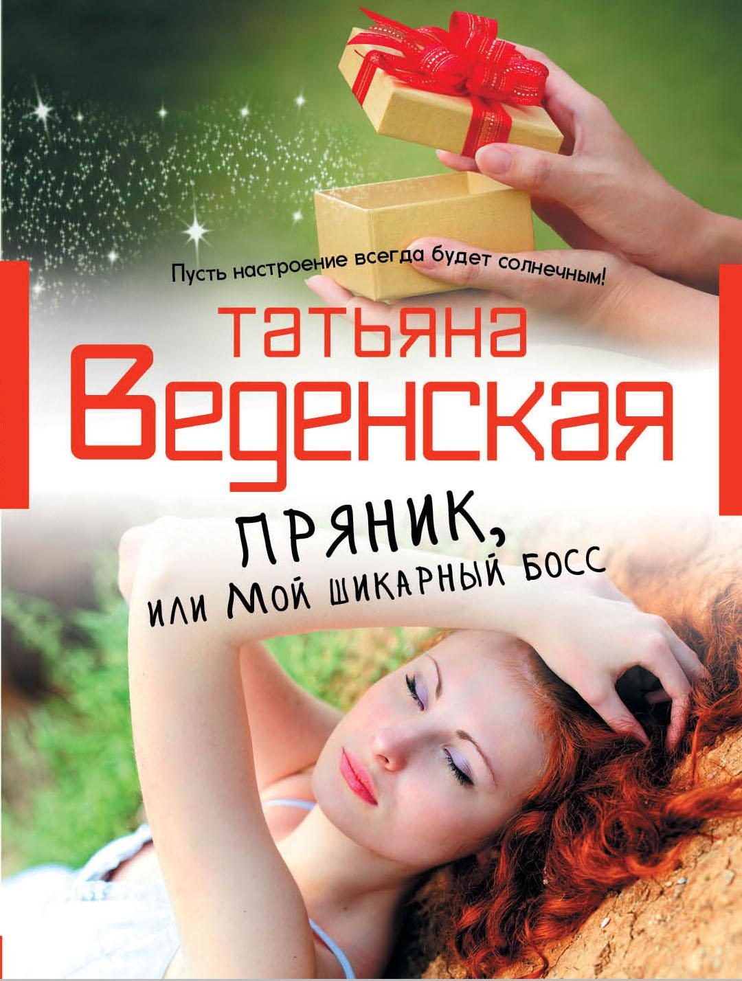 Пряник, или Мой шикарный босс от book24.ru