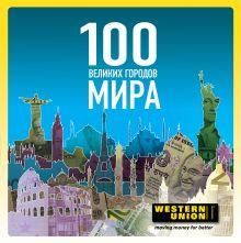 Обложка 100 великих городов мира (Вестерн Юнион)