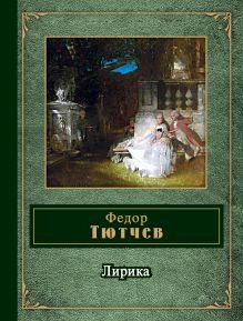 Тютчев Ф.И. - Лирика обложка книги