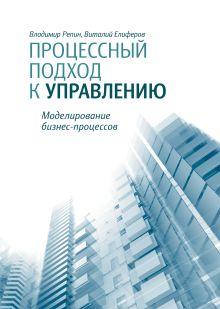 Репин В.; Елиферов В. - Процессный подход к управлению обложка книги