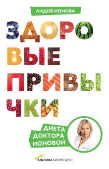 Ионова Л. - Здоровые привычки обложка книги