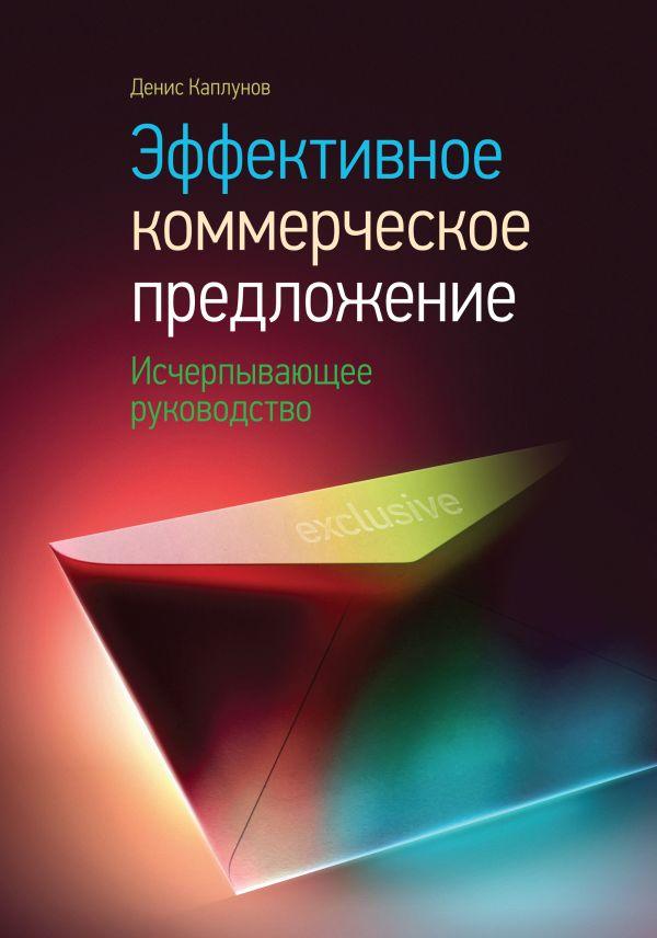 Эффективное коммерческое предложение Каплунов Д.