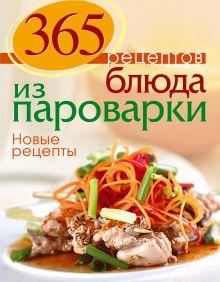 - 365 рецептов. Блюда из пароварки. Новые рецепты обложка книги