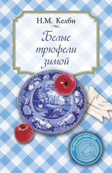 Келби Н.М. - Белые трюфели зимой обложка книги