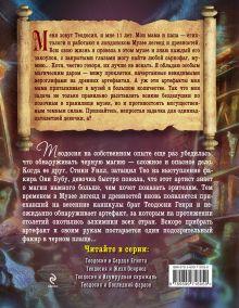 Обложка сзади Теодосия и изумрудная скрижаль Робин Лафевер