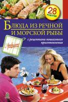 Блюда из речной и морской рыбы