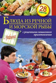 - Блюда из речной и морской рыбы обложка книги
