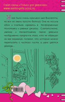 Обложка сзади Большая девчонка Елена Габова