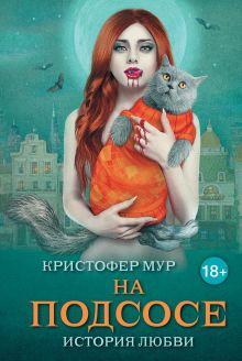 На подсосе: история любви обложка книги
