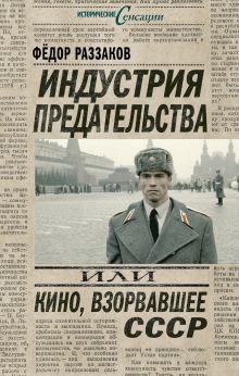 Индустрия предательства, или Кино, взорвавшее СССР обложка книги