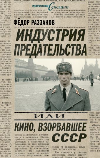 Индустрия предательства, или Кино, взорвавшее СССР Раззаков Ф.И.