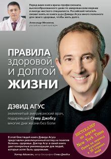 Агус Д. - Правила здоровой и долгой жизни обложка книги
