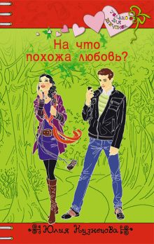 На что похожа любовь? обложка книги